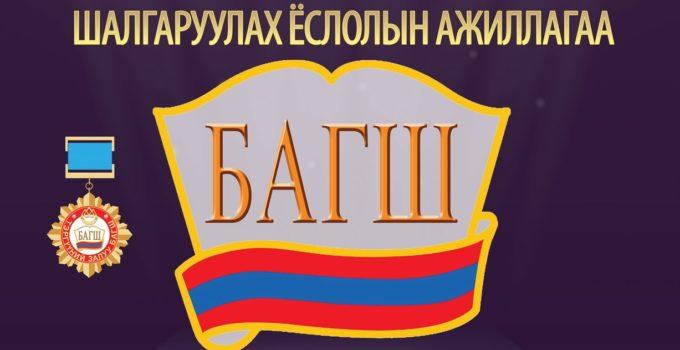 buteelch-zaluu-bagsh