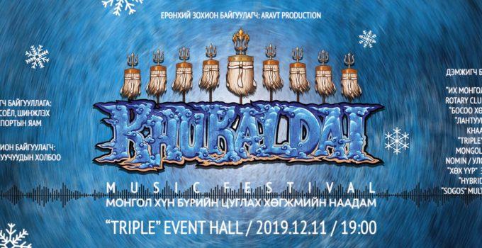 huraldai-hogjmiin-naadam-2019